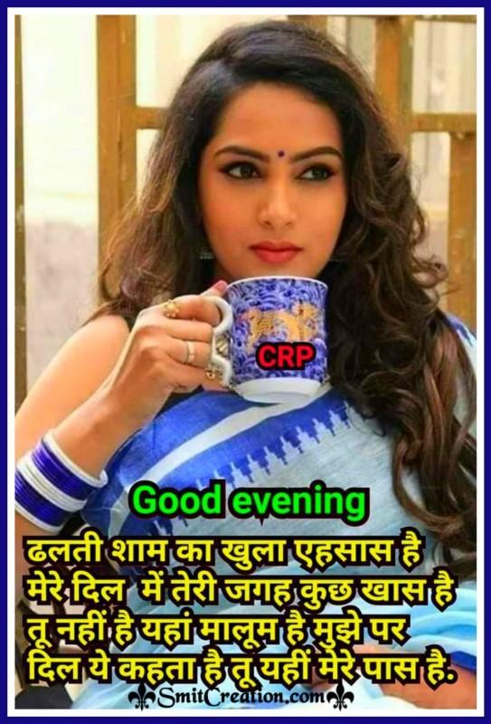 Good Evening – Dhalti Sham Ka Khula Ehsaas Hai