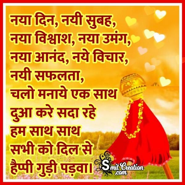 Dil Se Happy Gudi Padwa