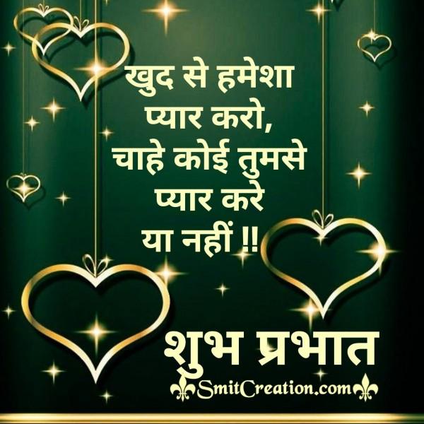 Shubh Prabhat Sandesh