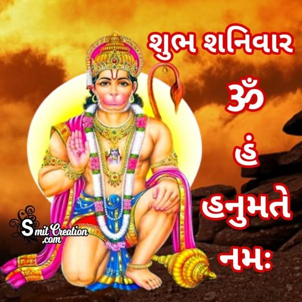 Shubh Shanivar Hanuman