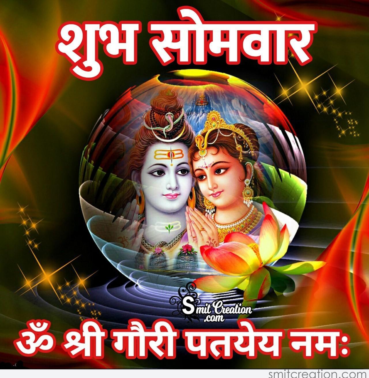 Shubh Somvar Shankar Gauri Photo Smitcreation Com