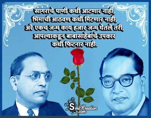 Ambedkar Marathi Status For Whatsapp