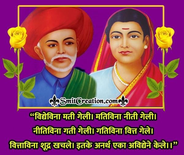 Shikshana Che Janak Mahatma Jyotiba Phule