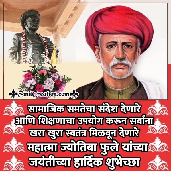 Mahatma Jyotiba Phule Yanchya Jayanti Chya Hardik Shubhechchha