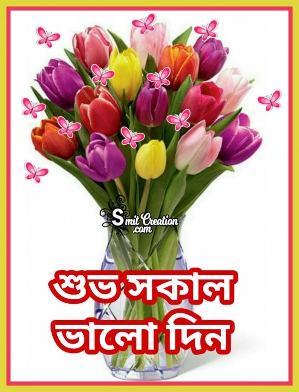 Subha Sakala Bhalo Dina