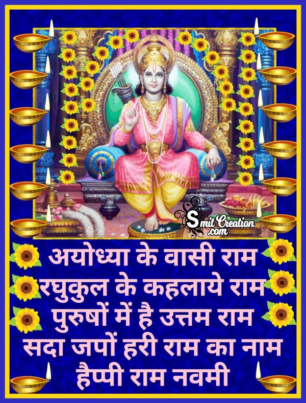 Ram Navami Hindi