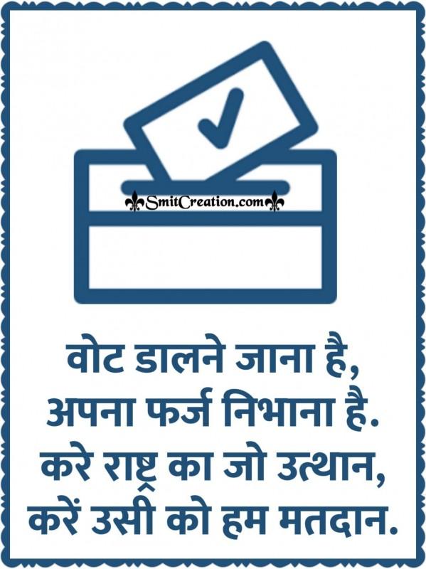 Vote Dalne Jana Hai, Apna Farz Nibhana Hai