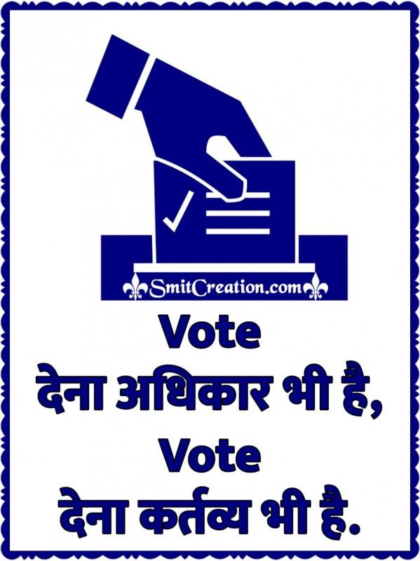 Vote Dena Adhikar Bhi Hai, Vote Dena Kartvya Bhi Hai