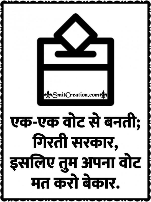 Ek Ek Vote Se Banti Girti Sarkar