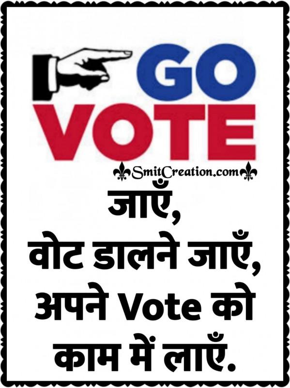 Jayye Vote Dalne Jayye