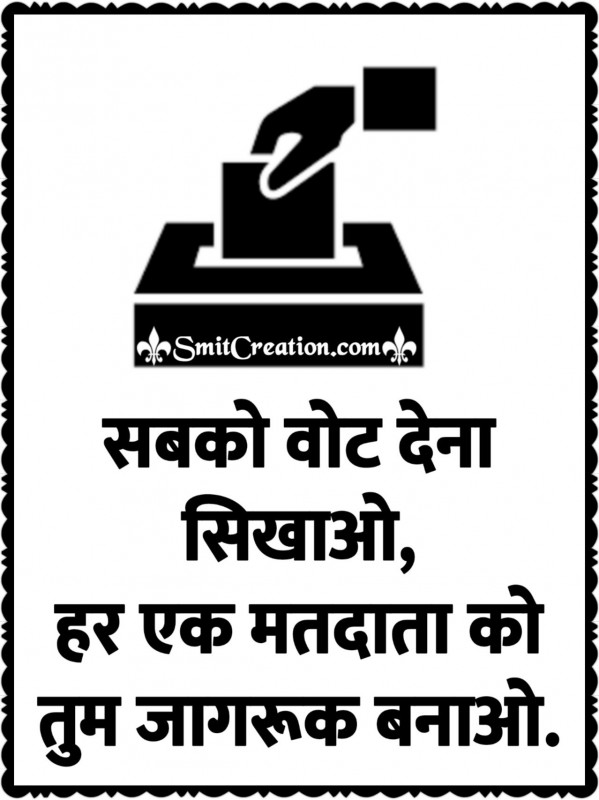 Sabko Vote Dena Sikhao