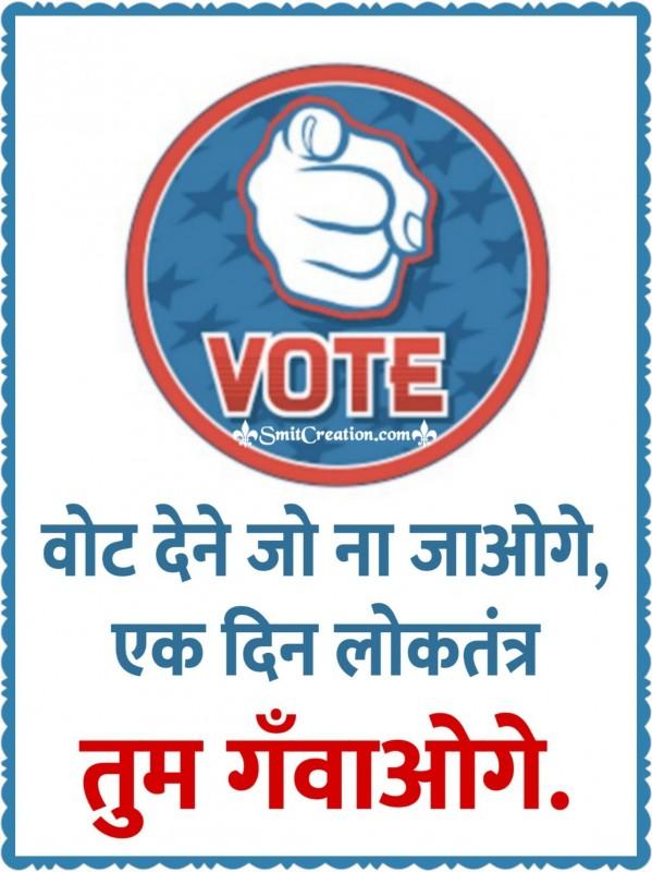 Vote Dene Jo Na Jaoge