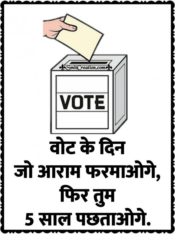 Vote Ke Din Jo Aaram Farmaoge