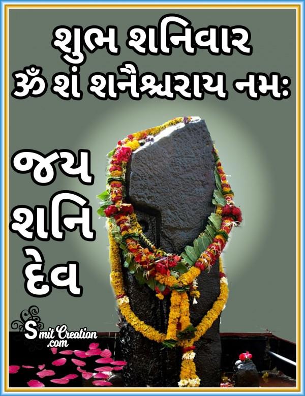 Shubh Shanivar Jai Shani Dev Mantra