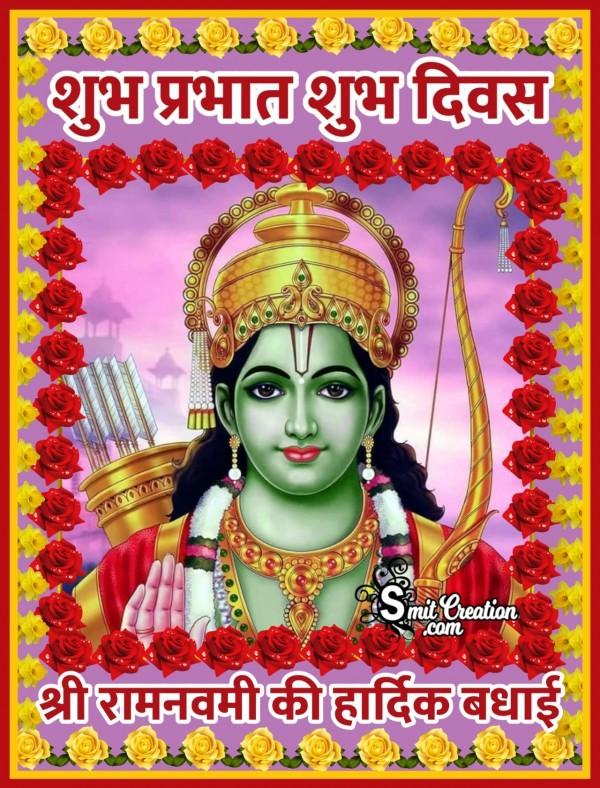 Shubh Prabhat Shri Ram Navami Ki Hardik Badhai