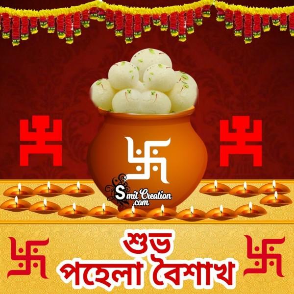 Happy Pohela Baisakh In Bangla