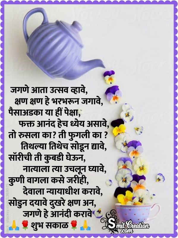Shubh Sakal Message On Life