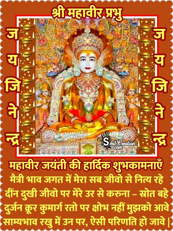 Mahavir Jayanti Ki Hardik Shubhechchha
