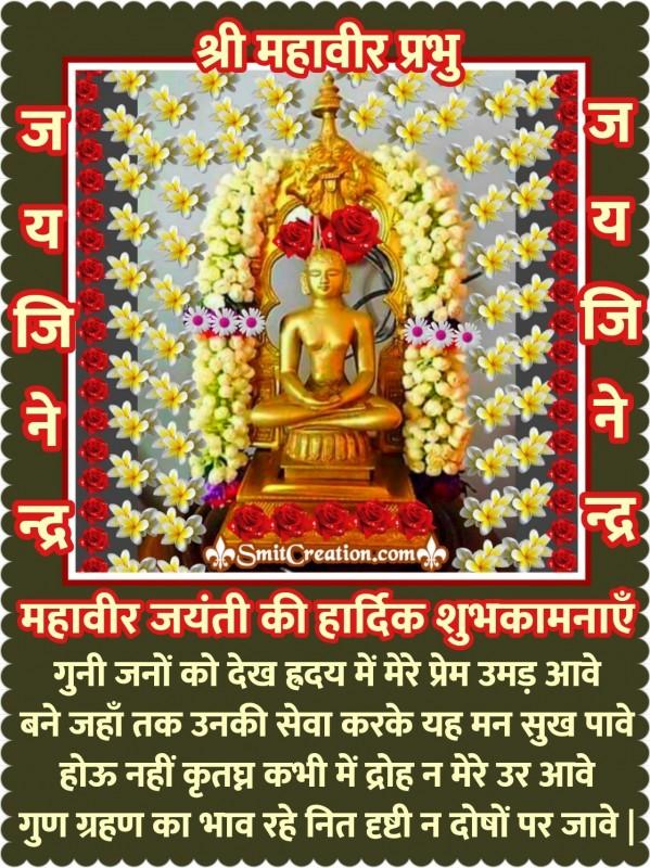 Mahavir Jayanti Shubhkamna Shayari