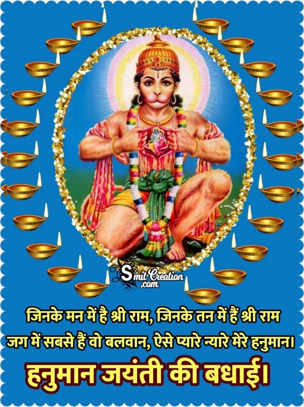 Hanuman Jayanti Ki Badhai
