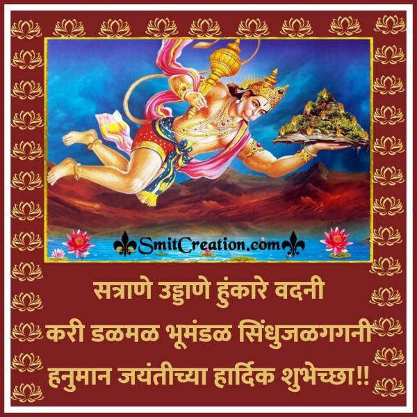 Shubh Prabhat Hanuman Jayanti