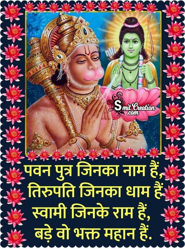 Pavan Putra Hanuman Ji Status In Hindi