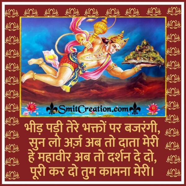 Hanuman Hindi Status