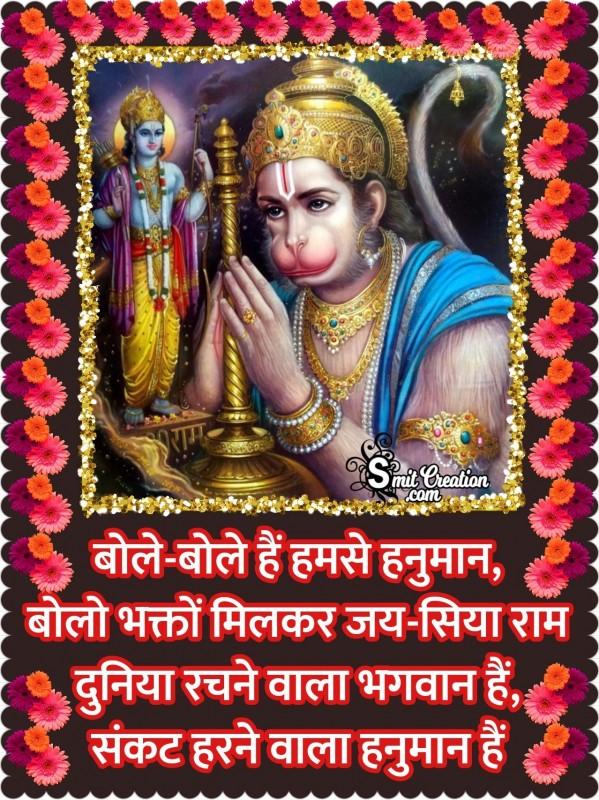 Hanuman Ji Hindi Status For Facebook