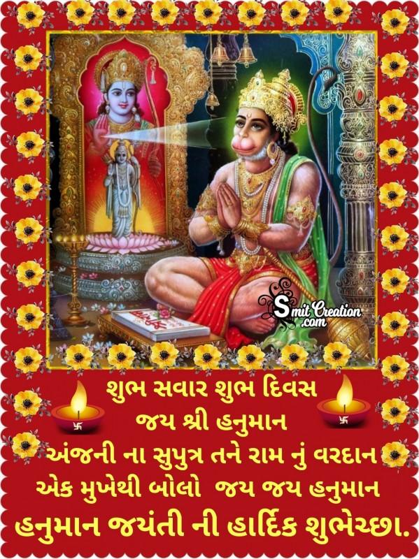 Shubh Savar Hanuman Jayanti