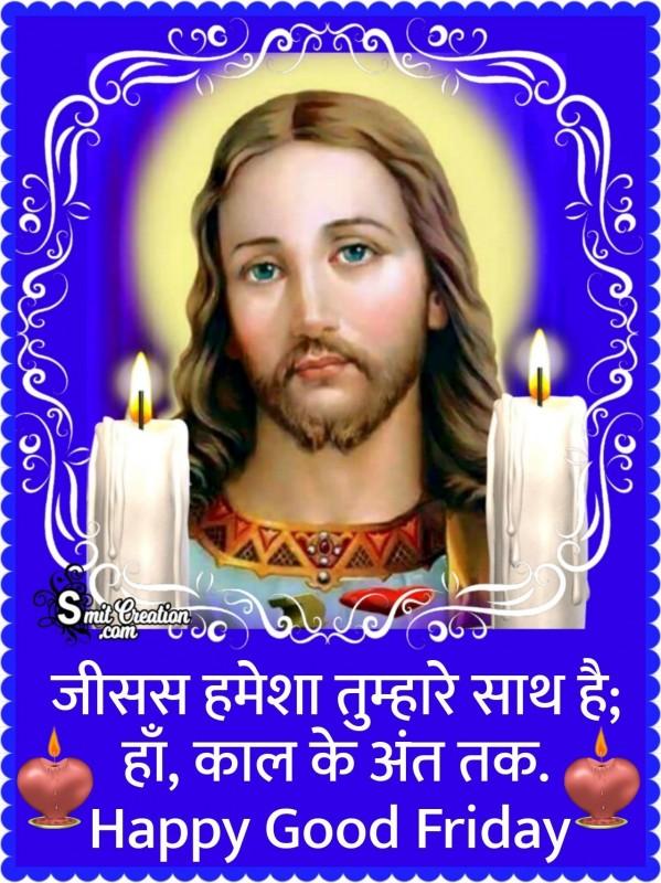 Happy Good Friday In Hindi