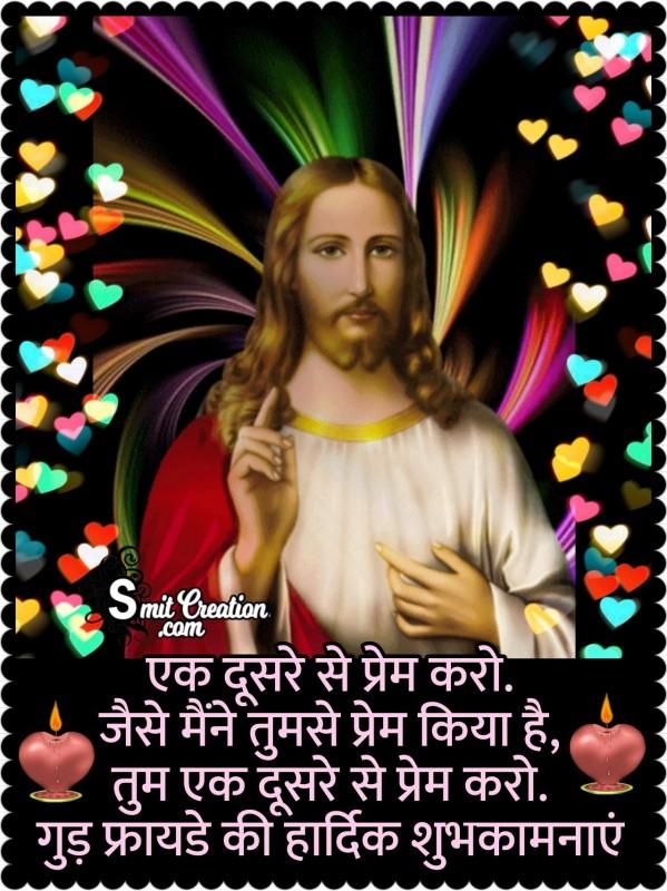 Good Friday Shubhkamna Sandesh