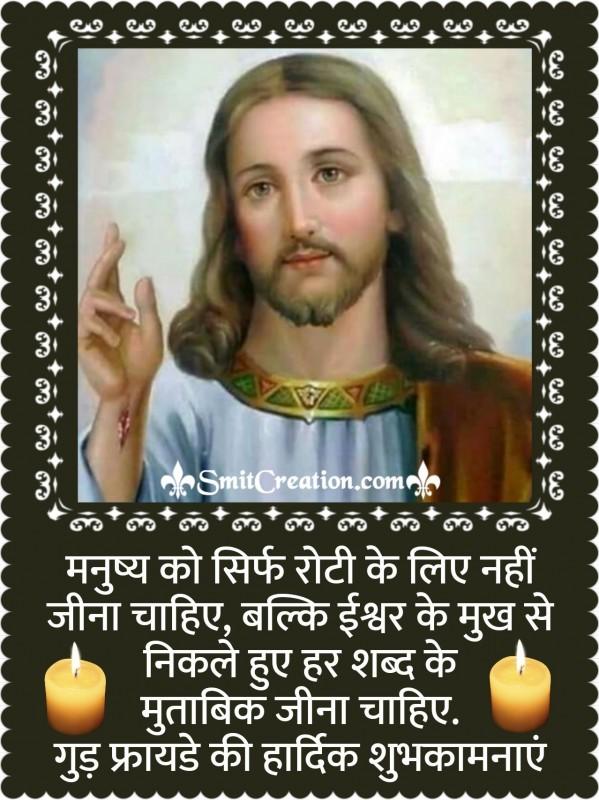Good Friday Shubhkamna Quote