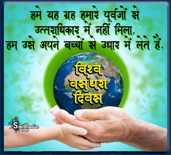 Vishwa Vasundhara Diwas Hindi Quote