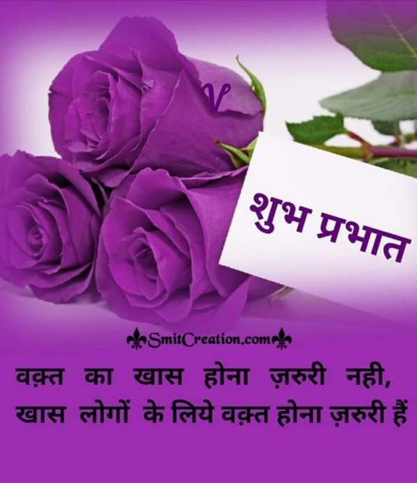 Shubh Prabhat Quote On Vakt