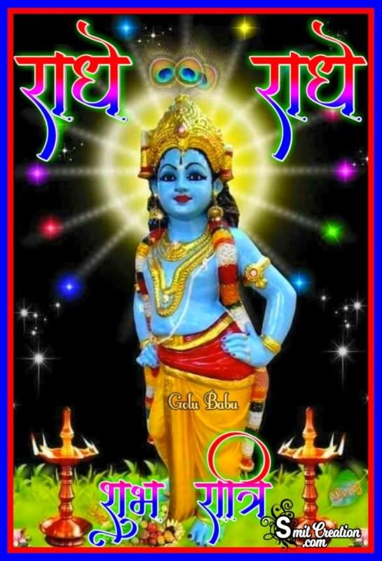 Shubh Ratri Radhe Radhe