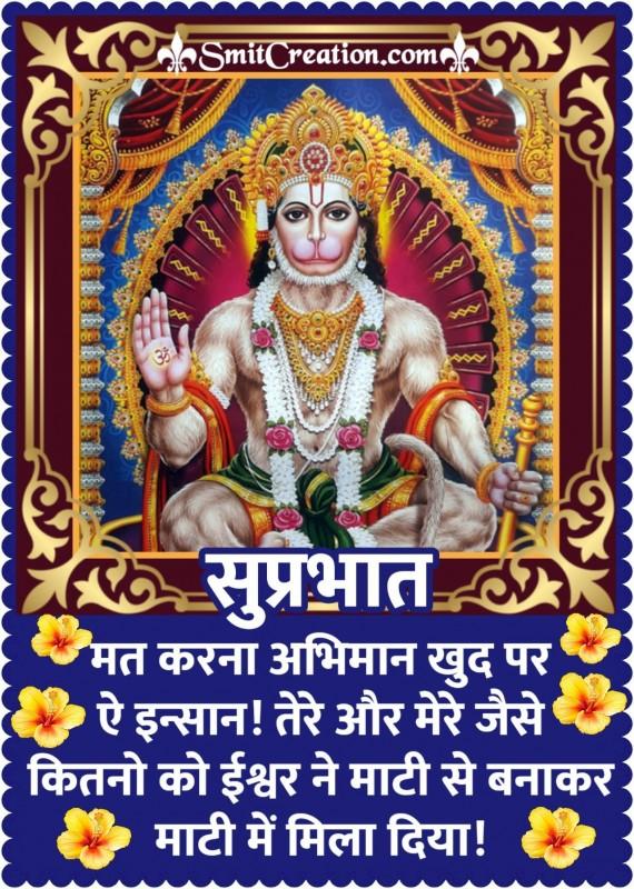 Suprabhat Quote Hanuman
