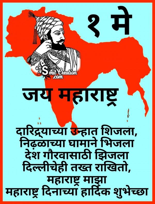 1 May Maharashtra Din