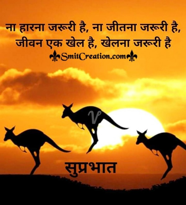 Suprabhat Jivan