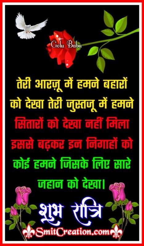 Shubh Ratri Aarzu Shayari