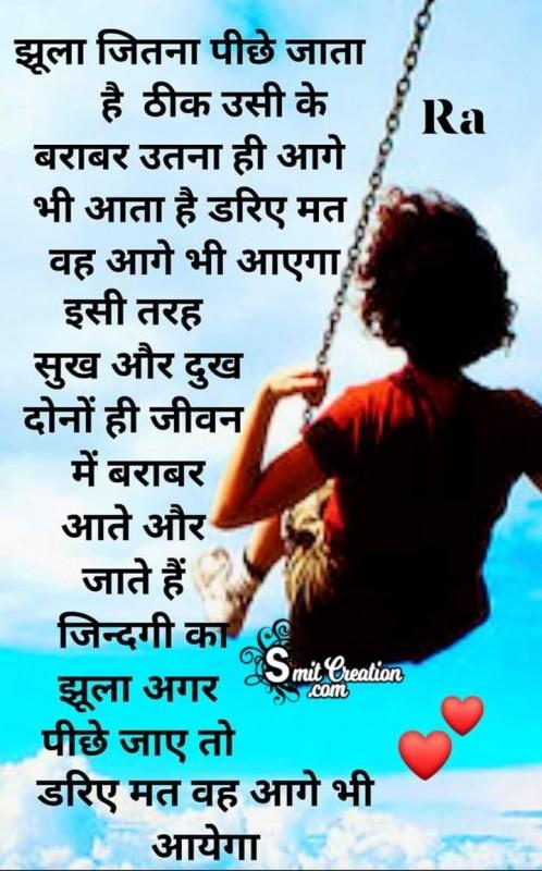 Sukh Aur Dukh Jivan Me Baraber Aate Hai Jate Hai