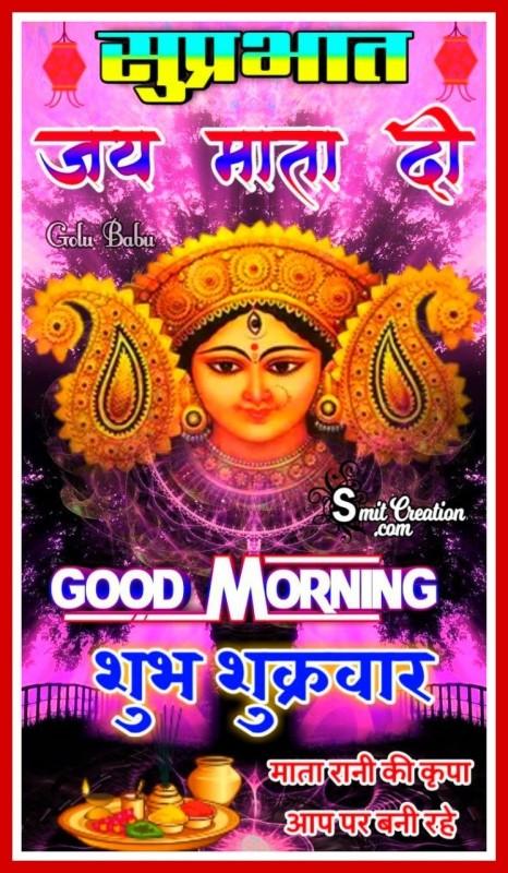 Suprabhat Jai Mata Di Shubh Shukrvar