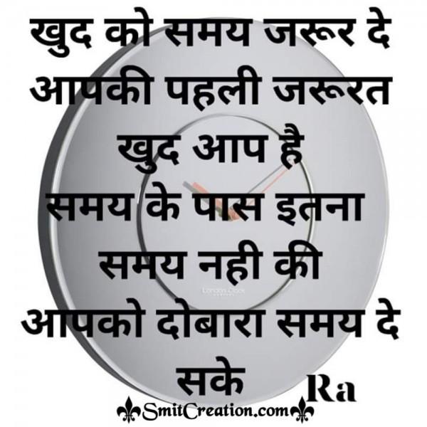 Khud Ko Samay Jarur De