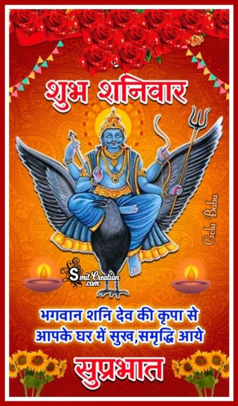 Shubh Shanivar Suprabhat