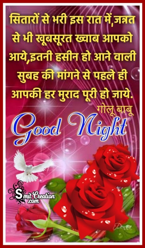 Good Night Sitaro Se Bhari Rat