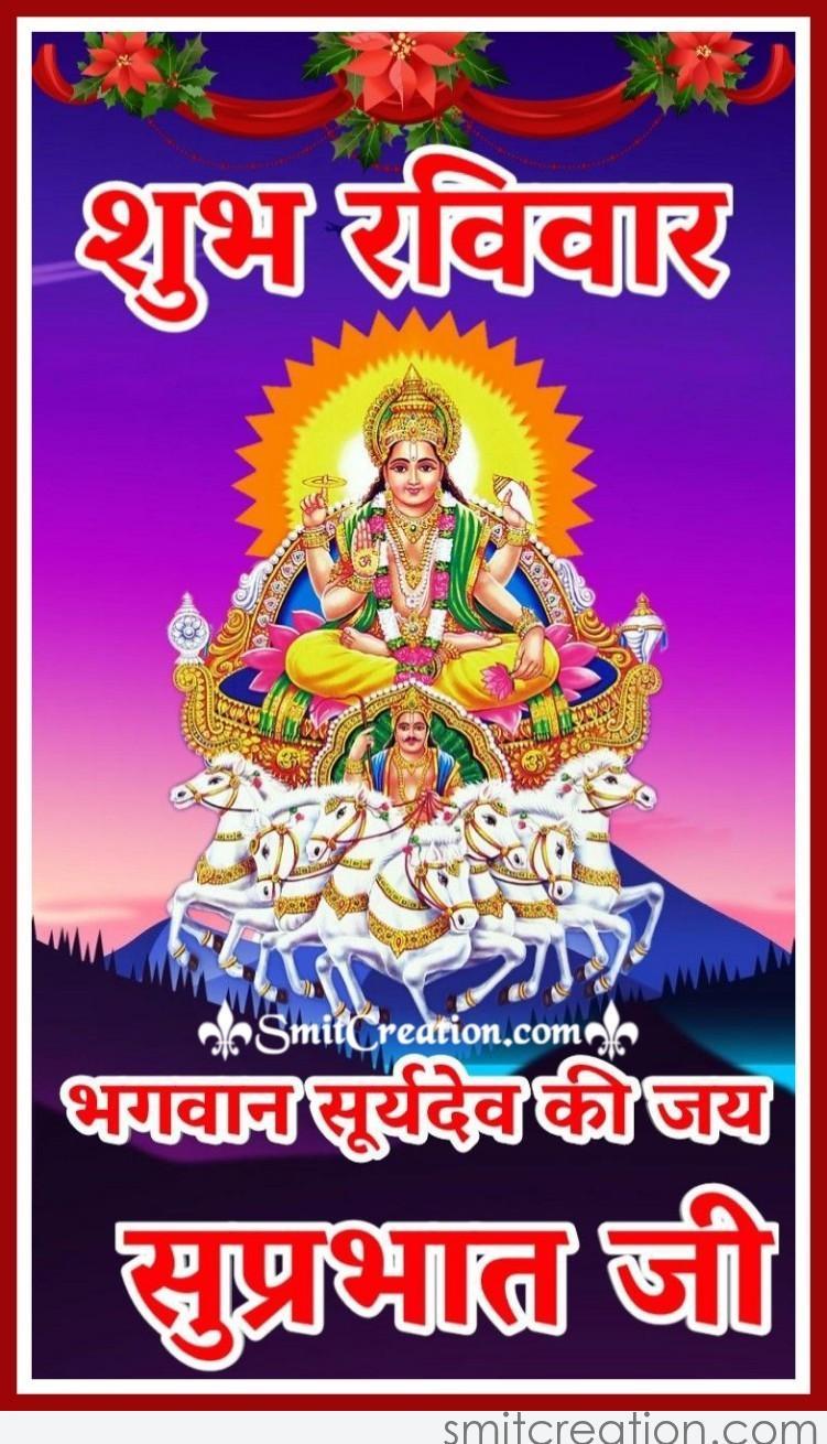 Shubh Ravivar Bhagwan Surya Dev Ki Jai - SmitCreation.com