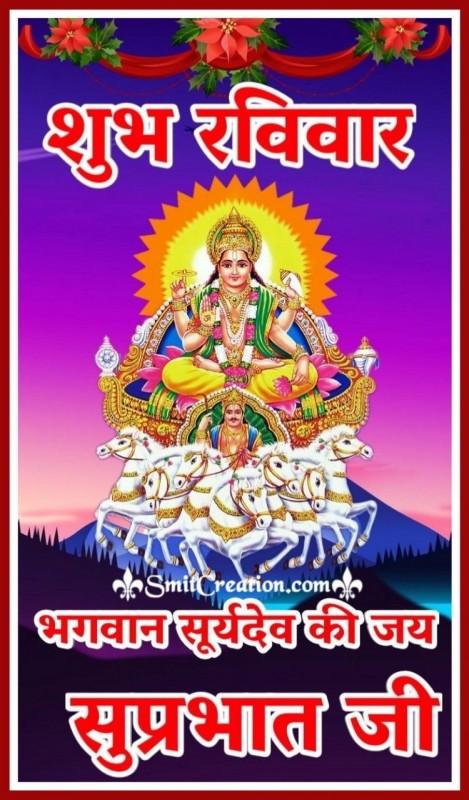 Shubh Ravivar Bhagwan Surya Dev