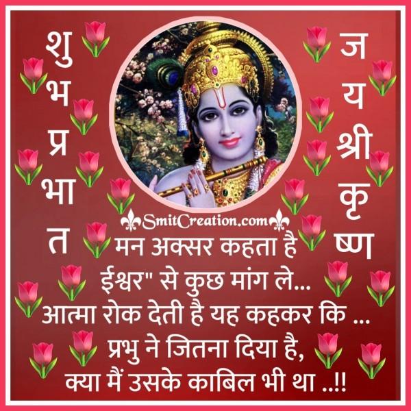 Shubh Prabhat Status Krishna