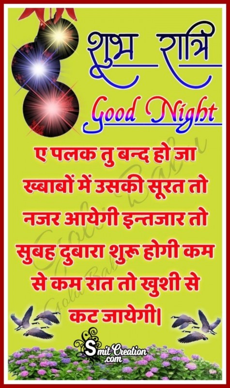 Good Night Shubh Ratri Hindi Shayari