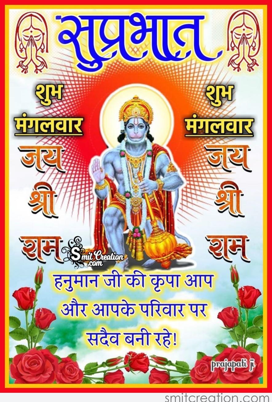 Suprabhat Shubh Mangalvar Jai Shri Ram - SmitCreation.com