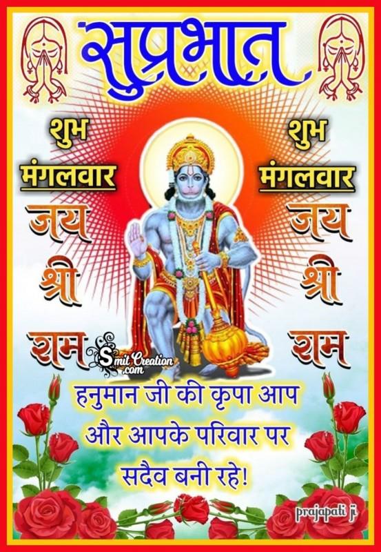 Suprabhat Shubh Mangalvar Jai Shri Ram